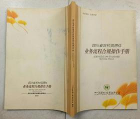 四川省农村信用社业务流程合规操作手册