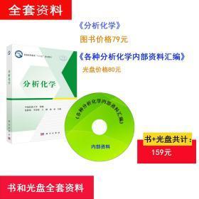 分析化学 第2章 分析化学数据的质量保证 8第3章 分析测量中的样品制备及常用的分离方法 46第4章 化学分析概述 62