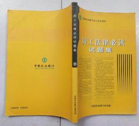 中国农业银行员工培训教材:员工法律必读试题集