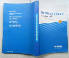 保险代理从业人员资格考试参考资料 2010