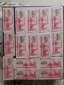 山西省细粮票。城市居民食油供应证。