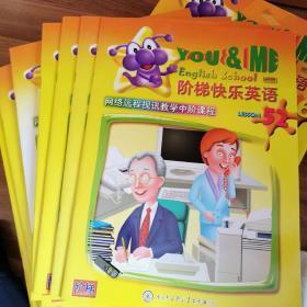 Y&M阶梯快乐英语中阶网络版教材. 6