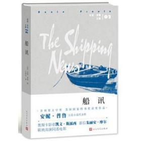 安妮·普鲁文集 船讯 (美)普鲁 著,马爱农 译 9787020106929 人民文学出版社 正版图书