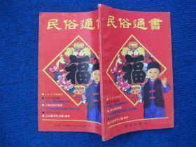 民俗通书1991