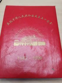庆祝中华人民共和国成立五十周年纪念章8玫一盒