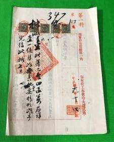 民国19年  黑龙江 龙江县 和解 呈文 一份  带印花税票五张 27.6*19.2cm