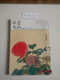 故宫文物月刊337