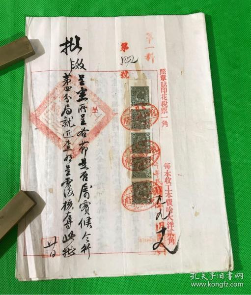 民国19年 黑龙江 龙江县 村民 呈文一份 关于惩办 凌江湧 设赌贩卖鸦片一事   带印花税票五张  27.3*20.3cm