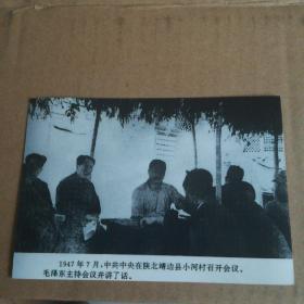 解放战争时期-1947年7月党中央在陕北靖边县小河村毛泽东主持召开中央军委扩大会议上讲话黑白照片一张11cmx9cm
