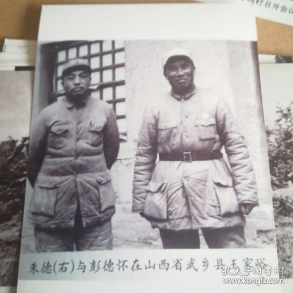 解放战争时期----朱德与彭德怀在山西省武乡县王家峪合影黑白照片一张11cmx9cm
