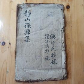 静山探三原集(切要灵方)(手抄本共41面百多方)