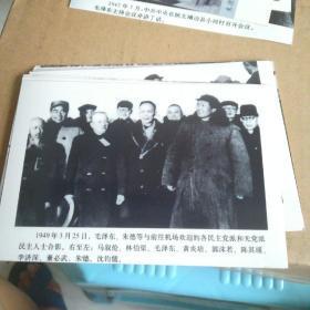 解放战争时期-1949年3月25日毛泽东,朱德在西苑机场与马叙伦 林伯渠 郭沫若 黄炎培 陈其瑗 李济深 董必武 沈钧儒合影照片黑白照片一张11cmx9cm