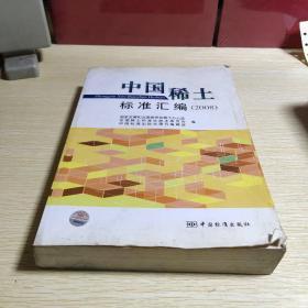 中国稀土标准汇编(2008)