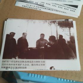 解放战争时期-1947年7月毛泽东在陕北靖边县小河村主持召开中央军委扩大会议黑白照片一张11cmx9cm