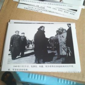 解放战争时期-1949年3月25日毛主席 刘少奇 周 朱 德在西苑机场同北平市党政军首长亲切会面黑白照片一张11cmx9cm