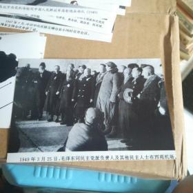 解放战争时期----毛泽东同民主党派负责人及其它民主人士在西苑机场黑白照片一张11cmx9cm