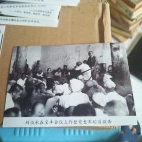 解放战争时期-   刘伯承在宝丰会议上作整党整军动员报告【黑白照片5寸一张】