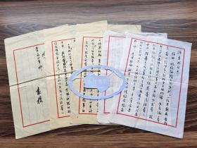原北京军区副司令员 袁捷(1919-1997)毛笔信札两通五页(提及彭-冲、粟-裕等,内容好)380