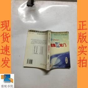 """2000年高考总复习""""鲤鱼跳龙门""""丛书.历史"""