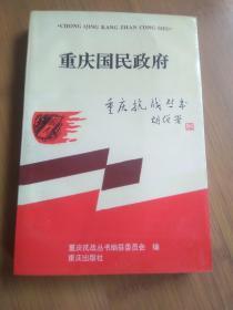 重庆国民政府