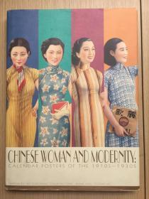 都会摩登 月份牌 挂历 海报 Chinese Woman And Modernity :calendar Posters Of The (1910S~1930S)