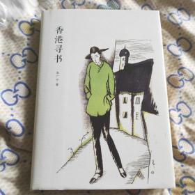 香港寻书(作家签名毛边本)