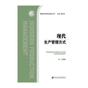 现代生产管理方式/管理科学研究生教材丛书 曲立 著 9787509777053 社会科学文献出版社 正版图书