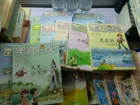 笑猫日记18册全(合售)    【24层】