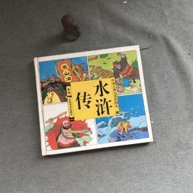中国古典名著彩图本水浒传