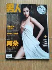 男人装2011 03 封面阿朵