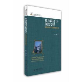 政治演进与制度变迁 谢峰 9787301234211 北京大学出版社 正版图书