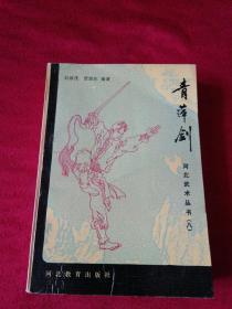 青萍剑河北武术丛书(八)