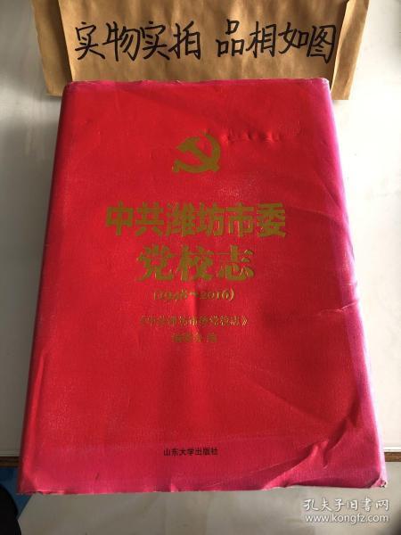 中共潍坊市委党校志(1948-2016)