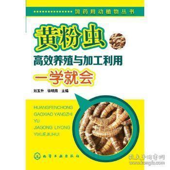 黄粉虫高效养殖与加工利用一学就会 刘玉升,徐晓燕 编著 9787122204011 化学工业出版社 正版图书