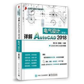 详解AutoCAD 2018电气设计(第5版) 胡仁喜 9787121147029 电子工业出版社 正版图书