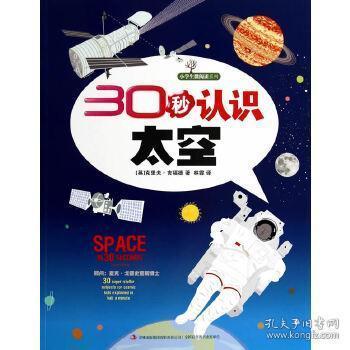 30秒认识太空幼儿图书 早教书 故事书 儿童书籍 Clive Gifford 9787553445380 中小学教辅 中小学阅读 课外阅读