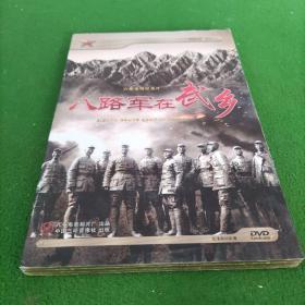 八路军在武乡: 六集电视纪录dvd