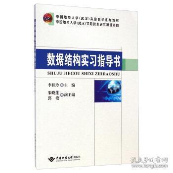 数据结构实习指导书