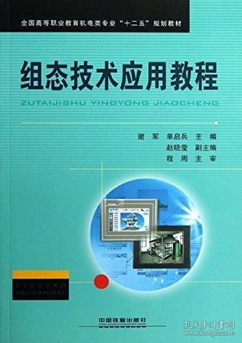 组态技术应用教程谢军,单启兵 9787113147068 大中专教材 高职高专 计算机与自动化