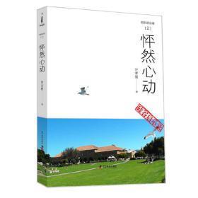 硅谷启示录(2怦然心动) 甘本祓 9787110089361 科学普及出版社 正版图书
