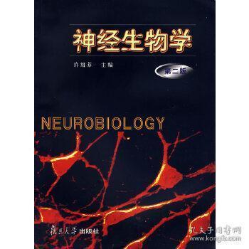 神经生物学 许绍芬  主编 9787309038736 复旦大学出版社 正版图书