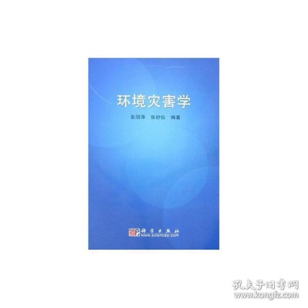 环境灾害学 张丽萍 张妙仙 9787030201997 科学出版社有限责任公司 正版图书