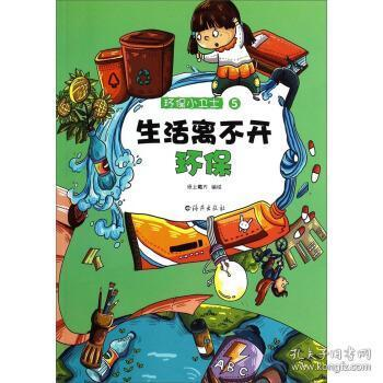 生活离不开环保(5)幼儿图书 早教书 故事书 儿童书籍 纸上魔方 9787535056467 童书 科普/百科