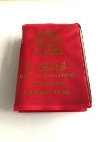 毛泽东语录中英文版
