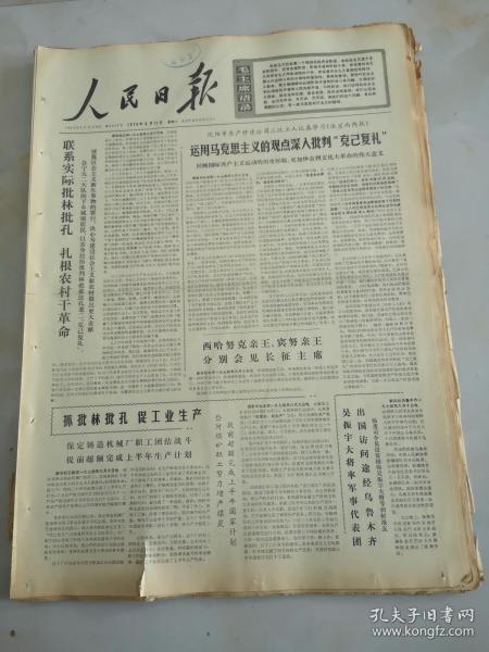 1974年6月11日人民日报  联系实际批林批孔