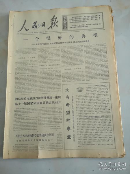 1974年6月12日人民日报  一个很好的典型