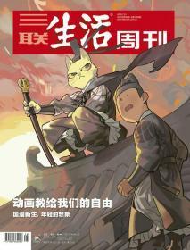 三联生活周刊 2020/7/13日 第28期