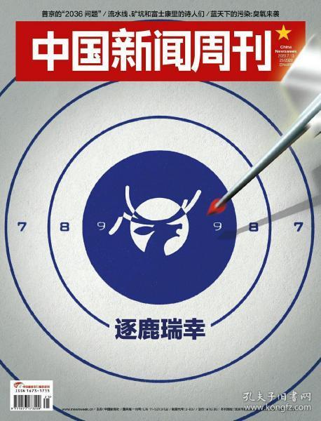 中国新闻周刊 2020/7/13 第25期