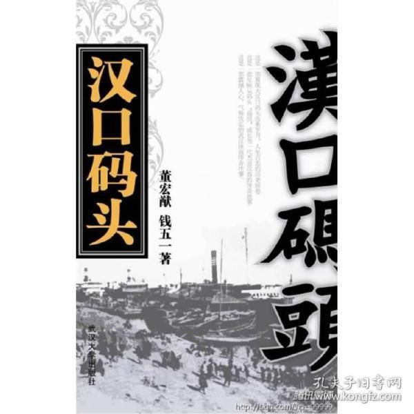 汉口码头 董宏猷,钱五一 著 9787307092273 武汉大学出版社  正版图书
