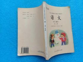 九年义务教育五年制小学教科书 语文 第九册 人民教育出版社1版1印彩版有少量字迹
